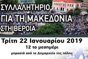 Ανδρέας Βλαζάκης και Θεοφάνης Μαλκίδης οι κεντρικοί ομιλητές του αυριανού συλλαλητηρίου στη Βέροιας