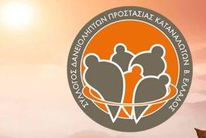 Σύλλογος Δανειοληπτών Βορείου Ελλάδος: Φάμπρικα τιτλοποιήσεων δανείων με θύματα δανειολήπτες