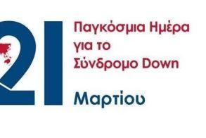 Εκδήλωση της Περιφέρειας Κεντρικής Μακεδονίας για την Παγκόσμια Ημέρα Συνδρόμου Down