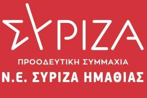 Συλλυπητήριο μήνυμα του ΣΥΡΙΖΑ - ΠΣ Ημαθίας για τον θάνατο του Τέλη Σιδηρόπουλου