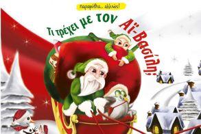 Παρουσίαση του χριστουγεννιάτικου βιβλίου
