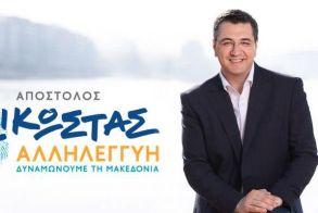 Το νέο βίντεο του επικεφαλής της περιφερειακής παράταξης «Αλληλεγγύη», Περιφερειάρχη Κεντρικής Μακεδονίας, Απόστολου Τζιτζικώστα, για την επιχειρηματικότητα