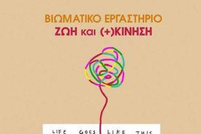 Βιωματικό Εργαστήριο με τίτλο «Ζωή και (+) Κίνηση» στο Βυζαντινό Μουσείο Βέροιας - Το πρόγραμμα