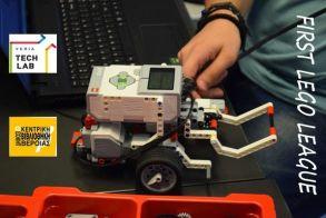 Εκπαιδευτική Ρομποτική και Εργαστήρια ανάπτυξης δεξιοτήτων στη Δημόσια Βιβλιοθήκη Βέροιας! - Πληροφορίες εγγραφών