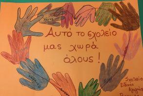 Ειδικό Σχολείο Βέροιας: Όλοι είμαστε ξεχωριστοί  με αδυναμίες και δυνατότητες μαζί! Διαδικτυακές δράσεις σε συνεργασία με τα Νηπιαγωγεία Μέσης και Τριλόφου