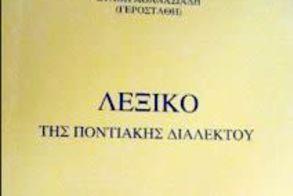 Ομιλείτε ποντιακά; Ποντιακό-ελληνικό λεξικό 10.000 λέξεων από την Εύξεινο Λέσχη Βέροιας