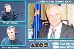 Ο Κ. Καραπαναγιωτίδης μίλησε στον ΑΚΟΥ 99.6 για το παράπονο της Ομογένειας