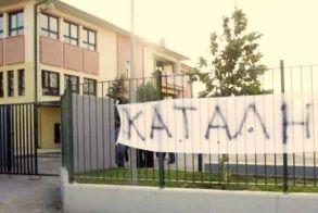 Με περισσότερα υπό κατάληψη σχολεία στη Βέροια, ξεκίνησε η νέα εβδομάδα