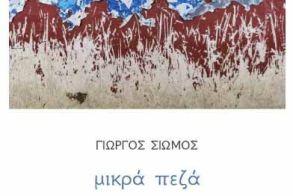 Γιώργος Σιώμος: Παρατηρητής και στοχαστής της καθημερινής ζωής, την «σκανάρει» με την πένα του