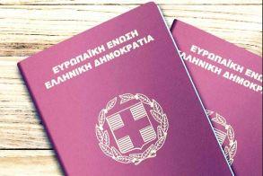 Αλλάζουν οι προϋποθέσεις χορήγησης ή μη, διαβατηρίων