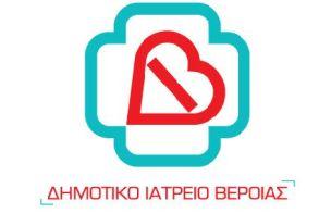 Κλειστό το Δημοτικό Ιατρείο του Δήμου Βέροιας την Δευτέρα του Αγίου Πνεύματος - Το νέο πρόγραμμα