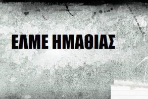 EΛΜΕ Ημαθίας: Αγωνιστικό κάλεσμα για διορισμούς  στην Ειδική Αγωγή  και διαμαρτυρία για τα ΕΠΑΛ