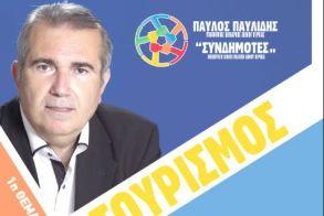Το πρόγραμμά του   για τον Τουρισμό και τους πρώτους υποψήφιους παρουσιάζει ο υποψήφιος δήμαρχος Βέροιας   Παύλος Παυλίδης