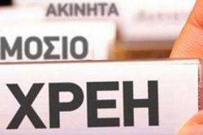 Η Εφορία διαγράφει χρέη μεγαλοοφειλετών,   τα «ανεπίδεκτα είσπραξης»