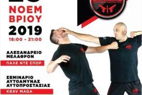 """Σεμινάριο """"Αυτοάμυνας – Αυτοπροστασίας Κραβ Μαγκά"""" στη Θεσσαλονίκη - Τρεις δωρεάν εκπαιδεύσεις σε νέα μέλη, σε οποιοδήποτε πιστοποιημένο τμήμα της KMP International."""