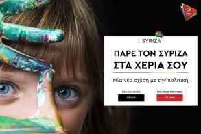 Η νέα καμπάνια του isyriza.gr για τους νέους - «Η κανονικότητα σε βρίσκει παντού»