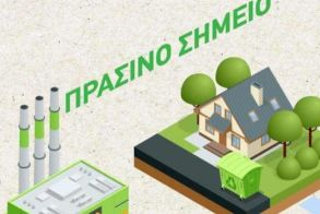 Πέντε «Πράσινα Σημεία» σε Δήμους των Νομών Ημαθίας, Πέλλας, Πιερίας και Σερρών   δημιουργεί η Περιφέρεια Κεντρικής Μακεδονίας