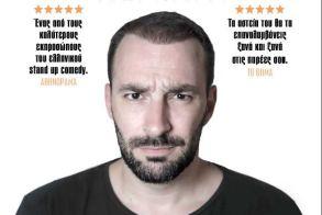 Η 4η σόλο   stand-up comedy   του Γιώργου Χατζηπαύλου, την Κυριακή στο ΣΤΑΡ   της Βέροιας