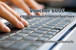 Δικαιούσαι το voucher των 600 ευρώ; Εξασφάλισε το με την ΔΙΚΤΥΩΣΗ! Τελευταίες εξελίξεις!!