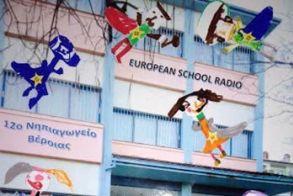 Πρωτιά για τα Σούπερ Παιδάκια του 12ου Νηπιαγωγείου Βέροιας! -  Κέρδισαν το 1ο Βραβείο στο Ραδιοφωνικό Διαγωνισμό