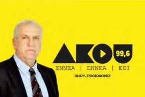 Φ. Καραβασίλης στον ΑΚΟΥ 99.6: Δεν θα επιτρέψουμε τον «θάνατο του δικηγοράκου» - Καταγγελία στην Ε.Ε. για ανισότητα μέτρων στήριξης στην καραντίνα