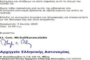 Προσοχή! Νέο ψευδεπίγραφο – απατηλό ηλεκτρονικό μήνυμα που διακινείται ως δήθεν επιστολή της Ελληνικής Αστυνομίας