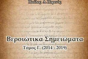 ΒΙΒΛΙΟΠΑΡΟΥΣΙΑΣΗ  ΠΑΥΛΟΣ Δ. ΠΥΡΙΝΟΣ  (Οφφικιούχος άρχοντας διδάσκαλος   του Ευαγγελίου)  Βεροιώτικα Σημειώματα  Τόμος Γ΄ (2014-2019)