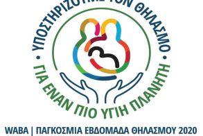 Κέντρο Υγείας Βέροιας: Πανελλήνια Εβδομάδα Μητρικού Θηλασμού:  Υποστηρίζουμε τον Θηλασμό για έναν πιο Υγιή Πλανήτη