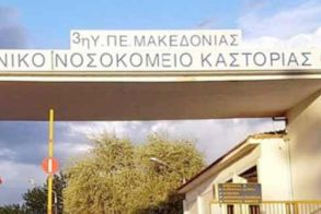 Για τις ανάγκες λόγω κορονοϊού  2.000 ευρώ   στο Νοσοκομείο Καστοριάς από την Ομοσπονδία   Εμπορικών Συλλόγων Δυτικής και   Κεντρικής Μακεδονίας