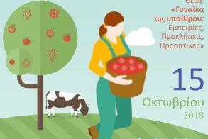 Τη Δευτέρα 15 Οκτωβρίου - Ημερίδα της Περιφέρειας Κεντρικής Μακεδονίας   για την Ελληνίδα αγρότισσα