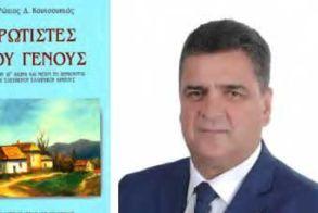 Βιβλιοπαρουσίαση - «ΦΩΤΙΣΤΕΣ ΤΟΥ ΓΕΝΟΥΣ -Από τον 16ο αιώνα και μέχρι τη δημιουργία του ελεύθερου Ελληνικού κράτους», του Φώτη Κουτσουπιά