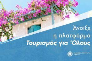 «Άνοιξε» με προβλήματα η πλατφόρμα για τους δικαιούχους στο πρόγραμμα «Τουρισμός Για Όλους»