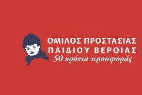 Τη Δευτέρα (26/11) η ετήσια Θεία Λειτουργία του Ομίλου Προστασίας Παιδιού Βέροιας