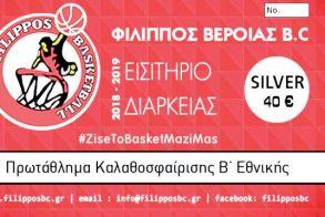 Φίλιππος Βέροιας - Σε κυκλοφορία τα εισιτήρια διαρκείας περιόδου 2018-19