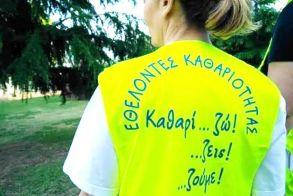 Εξορμούν την Κυριακή  οι εθελοντές καθαριότητας της Βέροιας