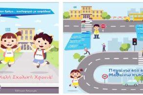 Το φυλλάδιο της Τροχαίας για τους μικρούς μαθητές