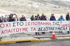 Κινητοποίηση των εργαζομένων της ΛΑΡΚΟ  στα διόδια του Πολυμύλου