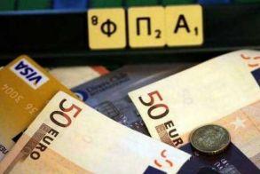 Με μειωμένο ΦΠΑ από Δευτέρα, καφές, ροφήματα, αναψυκτικά εισιτήρια, κ.α.
