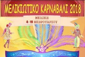 «Μελικιώτικο  καρναβάλι 2018» - Πρόγραμμα Εκδηλώσεων