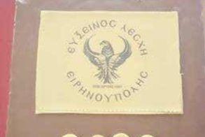 Η Εύξεινος Λέσχη Ειρηνούπολης έκοψε τη βασιλόπιτά της