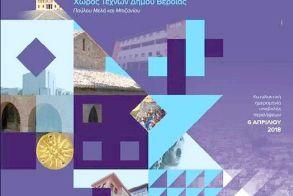 Συνέδριο της Ελληνικής Εταιρείας Βιολογικών Επιστημών στη Βέροια