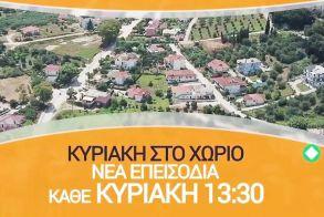 Κυκλοφοριακές ρυθμίσεις αύριο στο  Μακροχώρι για τα γυρίσματα της εκπομπής, «Κυριακή στο χωριό»