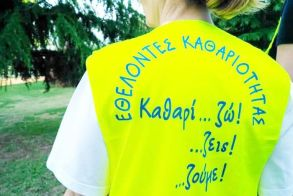 Την Κυριακή οι εθελοντές καθαρίζουν  τη Ν. Νικομήδεια