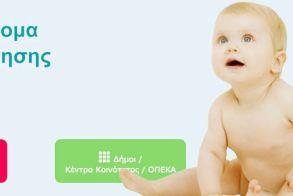 Κλειστή το Σαββατοκύριακο η πλατφόρμα αιτήσεων επιδόματος γέννησης