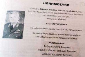 Σήμερα  Σάββατο στα Κούκλια της Λεμεσού Κύπρου, το καθιερωμένο μνημόσυνο του Στρατηγού Ευάγγελου Φλωράκη