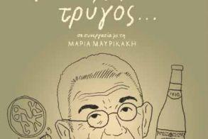 Το βιβλίο του Γιάννη Μπουτάρη «Εξήντα χρόνια τρύγος...» παρουσιάζεται σε Νάουσα και Βέροια