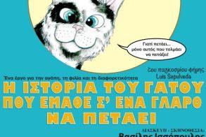 Πρεμιέρα την Κυριακή 14 Οκτωβρίου - «Η ιστορία του γάτου που έμαθε  σ ένα γλάρο να πετάει» στο Θέατρο «Αθήναιον» της Θεσσαλονίκης