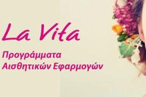 Προγράμματα Αισθητικών Εφαρμογών LaVita του κέντρου δια βίου μάθησης    «ΔΙΚΤΥΩΣΗ»