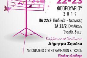 «Φωνές Εν Χορώ» από την ΚΕΠΑ   στις 22  και 23 Φεβρουαρίου