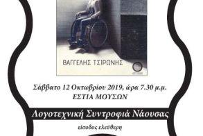 Το Σάββατο 12 Οκτωβρίου - Παρουσιάζεται το βιβλίο «ΑΧΛΥΣ» του Βαγγέλη Τσιρώνη